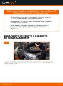 Как се извършва смяна на: Спирачни Накладки на 1.9 dCi Renault Scenic 2