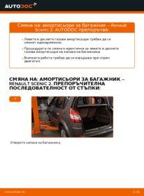 Как се извършва смяна на: Амортисьори За Багажник на 1.9 dCi Renault Scenic 2