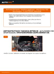 Πώς να πραγματοποιήσετε αντικατάσταση: Τακάκια Φρένων σε 1.9 JTDM 16V Alfa Romeo 159 Sportwagon