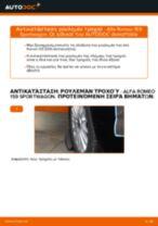 Πώς αλλαγη Καθαριστήρα εμπρος και πίσω ALFA ROMEO 159 Sportwagon (939) - εγχειριδιο online
