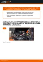 Αλλαγή Ψαλίδια αυτοκινήτου ALFA ROMEO 159: δωρεάν pdf