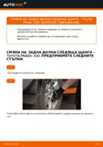 Онлайн ръководство за смяна на Окачване, капсула на лагер на колело в Toyota RAV4 III