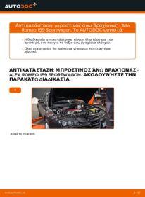 Πώς να πραγματοποιήσετε αντικατάσταση: Ψαλίδια σε 1.9 JTDM 16V Alfa Romeo 159 Sportwagon