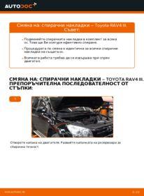 Как се извършва смяна на: Спирачни Накладки на 2.2 D 4WD (ALA30_) Toyota RAV4 III
