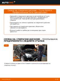 Как се извършва смяна на: Спирачен диск на 2.2 D 4WD (ALA30_) Toyota RAV4 III