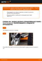 Смяна на Комплект принадлежности, дискови накладки: pdf инструкция за TOYOTA RAV4