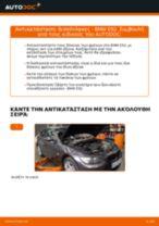 Πώς να αλλάξετε δισκόπλακες πίσω σε BMW E92 - Οδηγίες αντικατάστασης