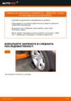 Онлайн ръководство за смяна на Ремонтен Комплект Спирачен Апарат в BMW 3 Coupe (E92)