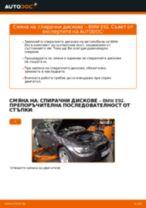 Как се сменят предни спирачни дискове на BMW E92 – Ръководство за смяна