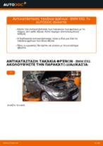 Πώς να αλλάξετε τακάκια φρένων πίσω σε BMW E92 - Οδηγίες αντικατάστασης
