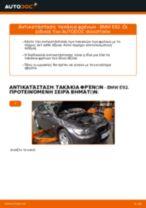 Αλλαγή Τακάκια Φρένων BMW 3 SERIES: δωρεάν pdf