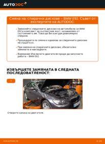 Как се извършва смяна на: Спирачен диск на 335i 3.0 BMW E92