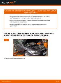 Как се извършва смяна на: Спирачни Накладки на 335i 3.0 BMW E92