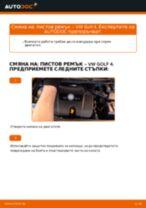 Обновяване Многоклинов(пистов) ремък VW GOLF IV (1J1): безплатни онлайн инструкции