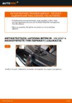 Πώς να αλλάξετε δαγκάνα φρένων πίσω σε VW Golf 4 - Οδηγίες αντικατάστασης
