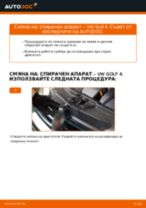 Кога да сменя Спирачни апарати на VW GOLF IV (1J1): ръководство pdf