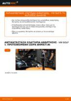 Αλλάξτε ελατήρια ανάρτησης εμπρός σε VW Golf 5 | Oδηγίες βήμα - βήμα