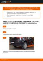 Αλλάξτε φιλτρο καυσιμου σε VW Golf 5 | Oδηγίες βήμα - βήμα