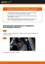 Монтаж на Комплект накладки VW GOLF IV (1J1) - ръководство стъпка по стъпка