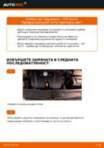Направи сам ръководство за подмяна на Жило За Ръчна Спирачка в VW GOLF IV (1J1)