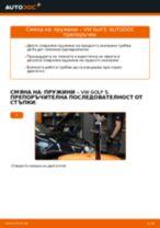 Ръководство за смяна - отпред пружини: VW Golf 5