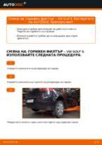 Golf 1j5 инструкция за ремонт и поддръжка