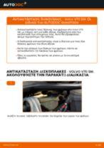 Αντικατάσταση Σινεμπλοκ Ζαμφορ στην ALFA ROMEO 159 - συμβουλές και κόλπα