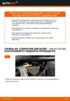 Как се сменя и регулират Държач Спирачен Апарат на VOLVO V70: pdf ръководство