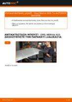 Πώς να αλλάξετε μπουζί σε Opel Meriva X03 - Οδηγίες αντικατάστασης