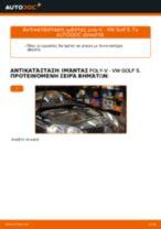 Οι συστάσεις του μηχανικού αυτοκινήτου για την αντικατάσταση VW Golf 5 1.6 Μπουζί