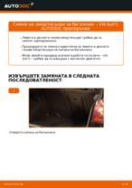 Как се сменят амортисьори за багажник на VW Golf 5 – Ръководство за смяна
