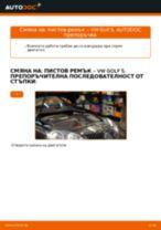 Смяна на Многоклинов(пистов) ремък на VW GOLF: безплатен pdf