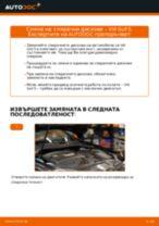 Как се сменят задни спирачни дискове на VW Golf 5 – Ръководство за смяна