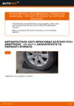 Αλλαγή Λάδι κινητήρα VW GOLF: δωρεάν pdf