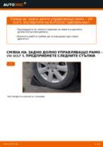 Смяна на преден ляв десен Държач Спирачен Апарат на CHEVROLET KALOS: ръководство pdf