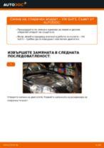 Смяна на Спирачни апарати: pdf инструкция за VW GOLF