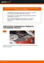 Как се сменя и регулират Главина на колело на NISSAN LEAF: pdf ръководство