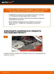 Как се извършва смяна на: Спирачни Накладки на Elektrik NISSAN LEAF