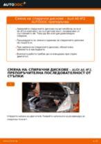 Как се сменят предни спирачни дискове на Audi A6 4F2 – Ръководство за смяна