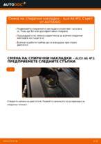 Ръководство за експлоатация на Ауди а6 на български