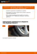 Как се сменя кормилен накрайник на Peugeot 206 CC 2D – Ръководство за смяна
