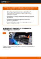 Ръководство за експлоатация на Пежо 206 на български