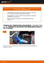 Как се сменят предни спирачни накладки на Peugeot 206 CC 2D – Ръководство за смяна