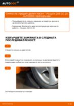 Инструкция за експлоатация на PEUGEOT pdf