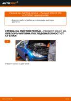 Обновяване Многоклинов(пистов) ремък PEUGEOT 206 CC (2D): безплатни онлайн инструкции