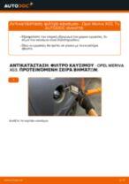 Πώς να αλλάξετε φιλτρο καυσιμου σε Opel Meriva X03 - Οδηγίες αντικατάστασης