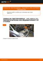 Онлайн ръководство за смяна на Комплект принадлежности, дискови накладки в OPEL MERIVA