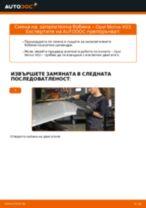 Стъпка по стъпка ръководство за ремонт на Opel Vectra B Комби