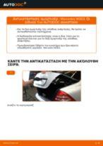 Αλλάξτε αμορτισέρ πίσω σε Mercedes W203 | Oδηγίες βήμα - βήμα