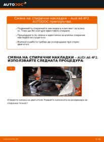 Как се извършва смяна на: Спирачни Накладки на 3.0 TDI quattro Audi A6 4f2